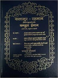 Quran Hindi PDF